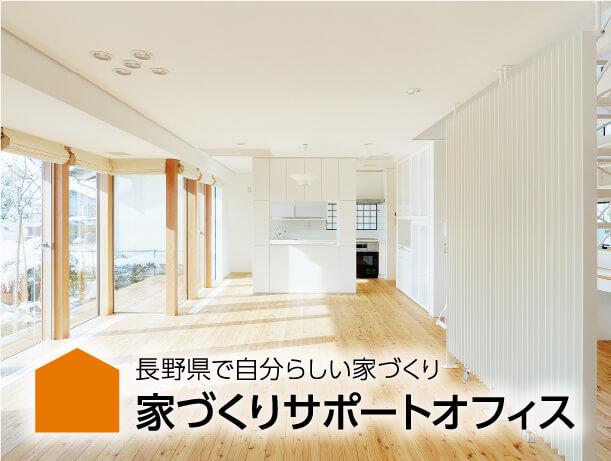 長野県で自分らしい家づくり家づくりサポートオフィス