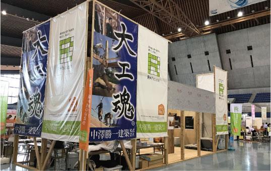 中澤勝一建築株式会社